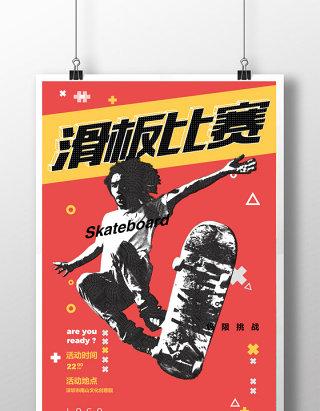 时尚街头滑板比赛潮流运动海报