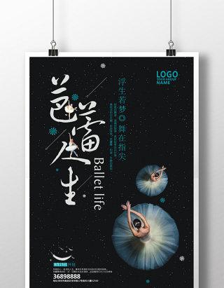 创意暑期芭蕾舞蹈培训芭蕾演出海报