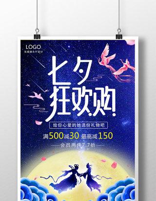 浪漫唯美七夕情人节商场促销海报