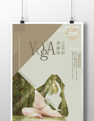 创意孕妇瑜伽海报