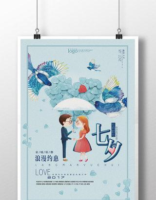 浪漫七夕情人节海报模板