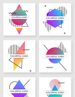 简约几何图形图案颜色渐变矢量素材