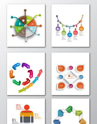 图表矢量彩色项目符号元素素材