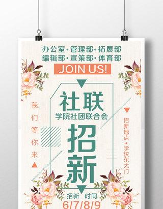 创意水彩小清新简洁新学期开学社团招新海报