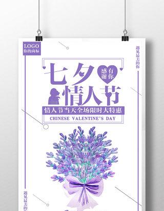 简约七夕情人节情侣活动海报设计PSD