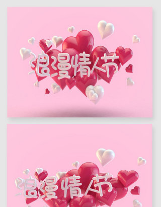 粉红色浪漫情人节字体设计