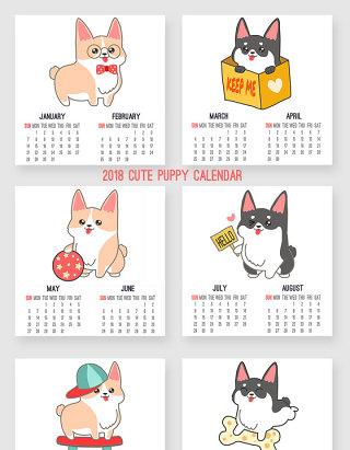 卡通可爱宠物小狗2018日历矢量素材