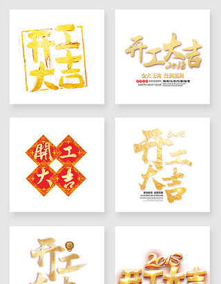金色大气开工大吉字体设计素材