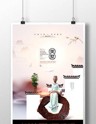 中国风地产新中式地产海报