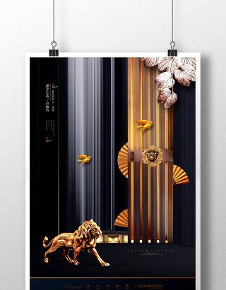 新中式地产房地产海报