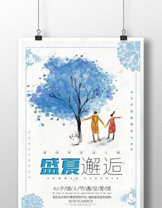 清新唯美七夕情人节促销海报