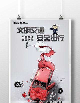 文明交通安全出行平安出行海报