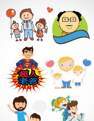 父亲节卡通设计元素