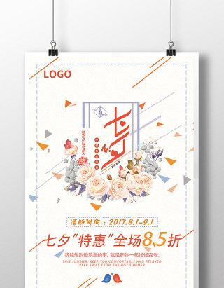 简约风七夕情人节海报模版