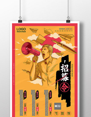 简洁现代风格招募令创意招聘海报展板