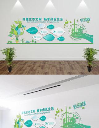 微立体企业环保文化墙绿色生态文明环保展板