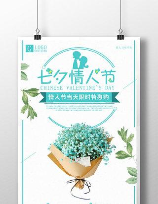 七夕情人节爱情系列节日海报设计