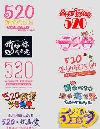 淘宝天猫520情人节文字排版字体设计