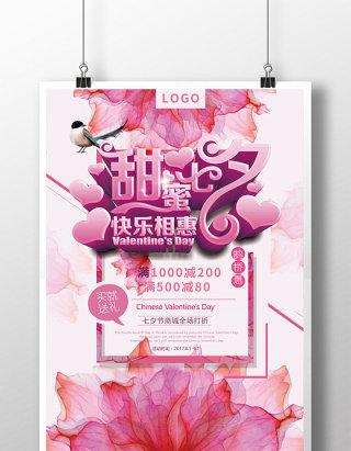粉红甜蜜七夕商场促销海报