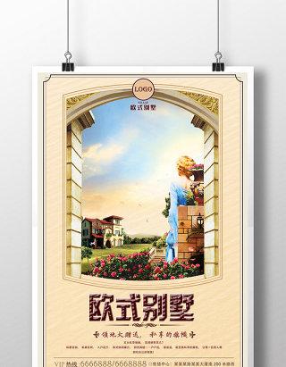 创新欧式别墅房地产宣传海报展板
