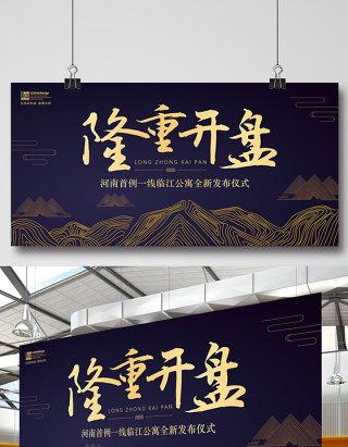 中国风线条创意房地产开盘奠基展板