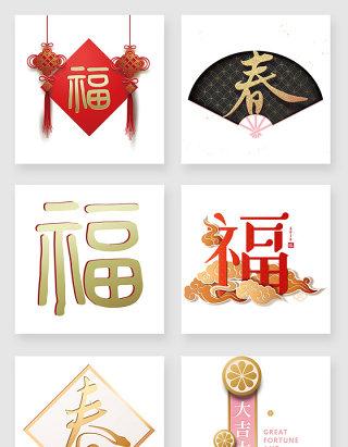 微立体艺术字设计素材