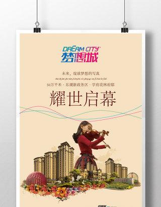 房地产高档别墅住宅耀世启幕宣传海报设计