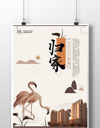 创意简约唯美中国风房地产发售宣传海报