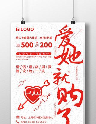 简约唯美红色七夕情人节创意促销海报
