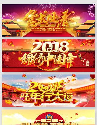 中国风2018新年主题艺术字