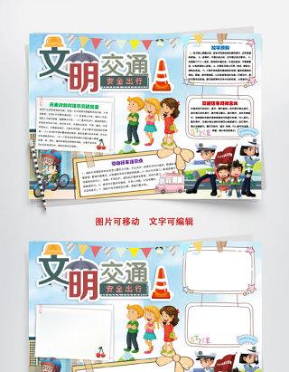 文明交通交通安全小报手抄报word模板