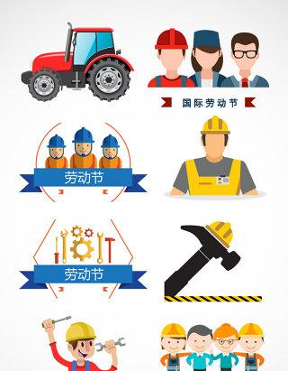 劳动节人物元素素材