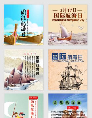 国际航海日插画风素材