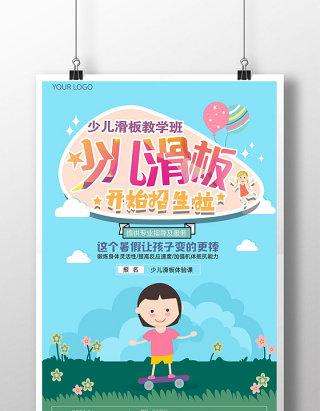 卡通矢量儿童少儿滑板招生创意海报