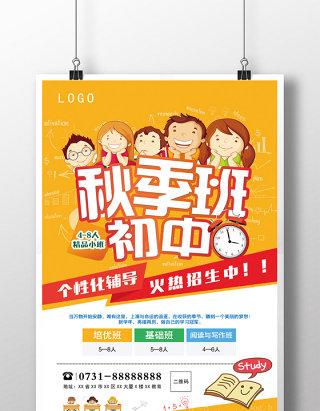 橙色卡通秋季班招生培训宣传单教育海报设计