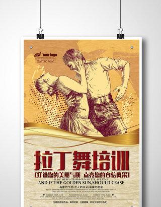 创意拉丁舞培训招生海报舞蹈招生宣传单