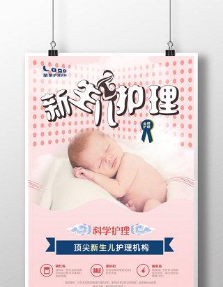 新生儿护理海报月子中心海报粉色背景