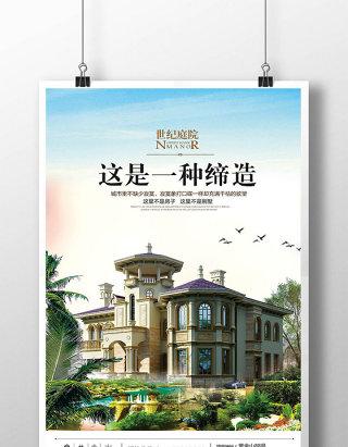 高端别墅区房地产合成海报