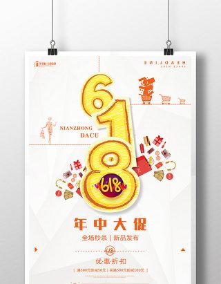 618年中大促创意促销系列海报设计