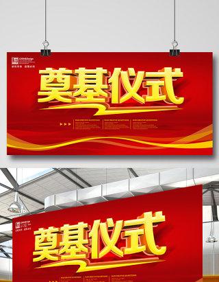 房地产工程开工奠基仪式展板海报