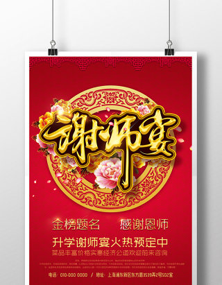 谢师宴晚会预定海报