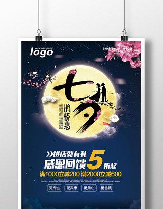 户外商场促销海报七夕节也会活动海报