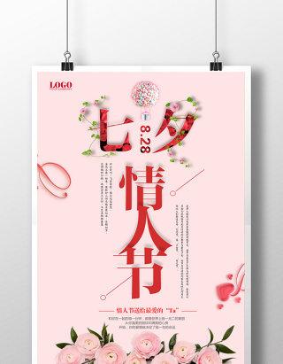 浪漫优雅大气七夕情人节活动促销海报