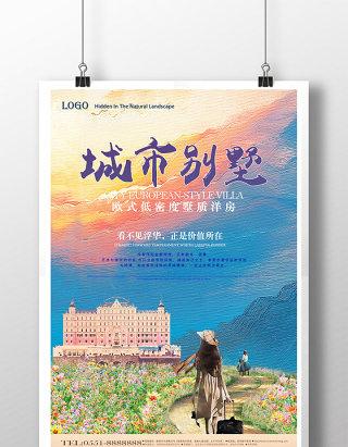 创意插画城市别墅房地产开发商宣传海报