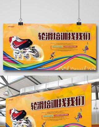 轮滑培训宣传海报展板dm单页
