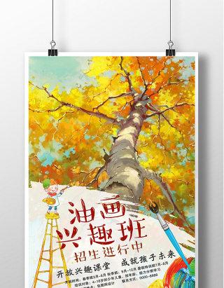 油画兴趣班创意海报