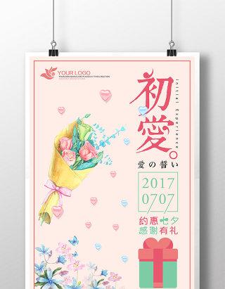 唯美清新初爱七夕情人节海报