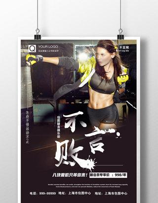 简约大气不言败体育运动精神海报设计