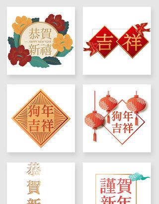 春节微立体设计素材