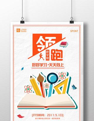 开学领跑新学期海报设计